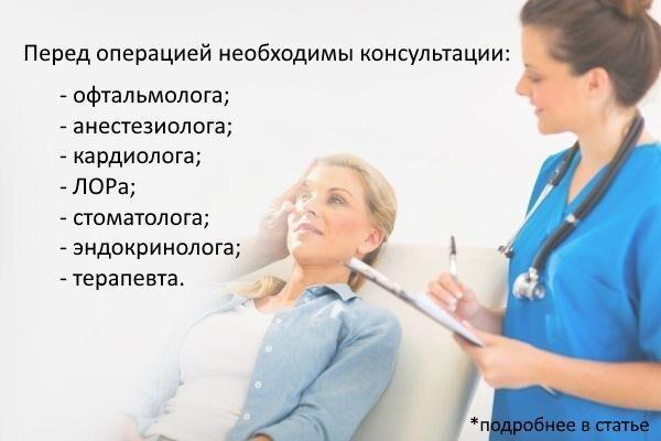 Обследование перед операцией