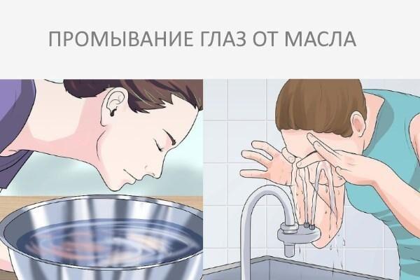 Промывание глаз от масла