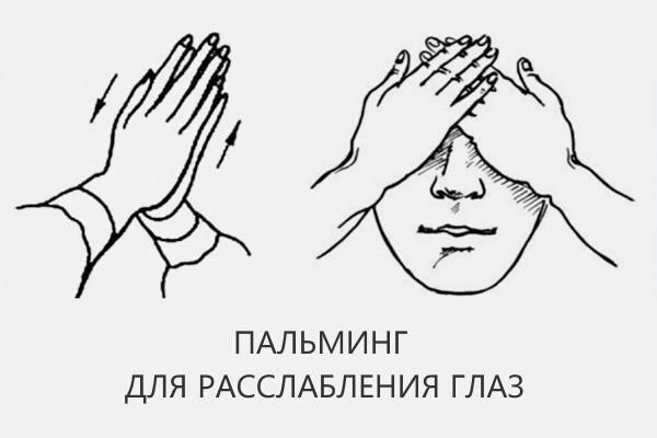 Пальминг для глаз