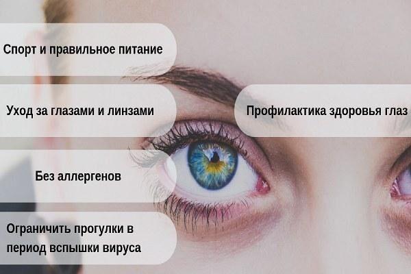 Профилактика пузырьков на веках глаз