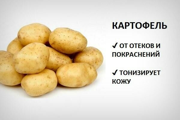 Сырой картофель