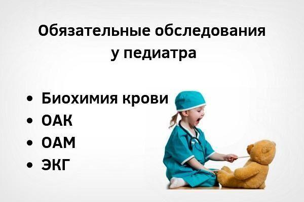 Обязательные обследования у педиатра
