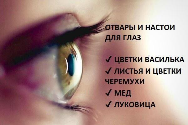 Отвары и настои для глаз