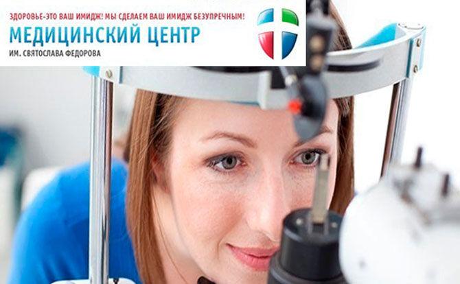 Медицинский центр им. Святослава Федорова