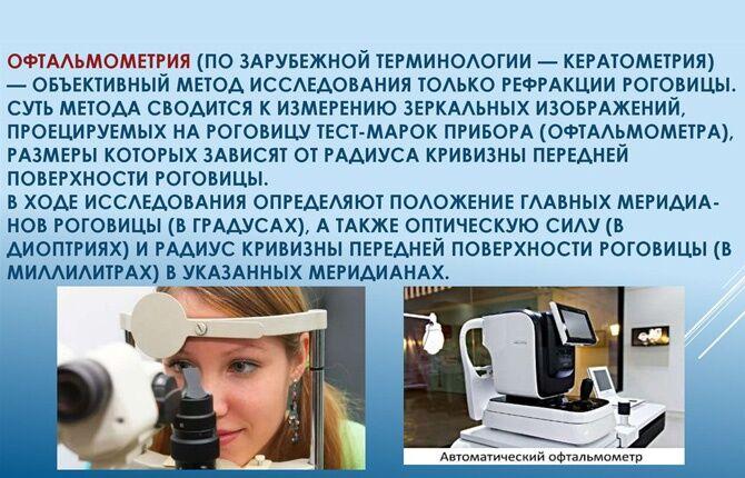 Офтальмометрия