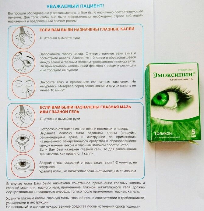 Рекомендации по закапыванию глаз