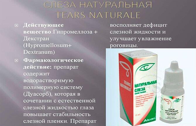 Препарат Слеза натуральная